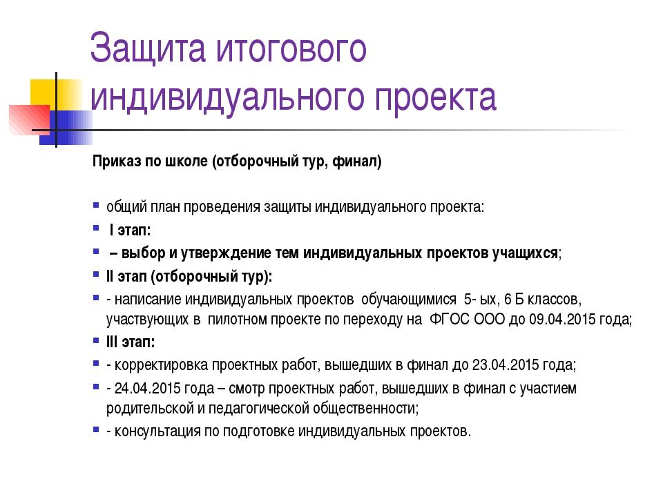 Защита итогового индивидуального проекта Приказ по школе (отборочный тур, фин...