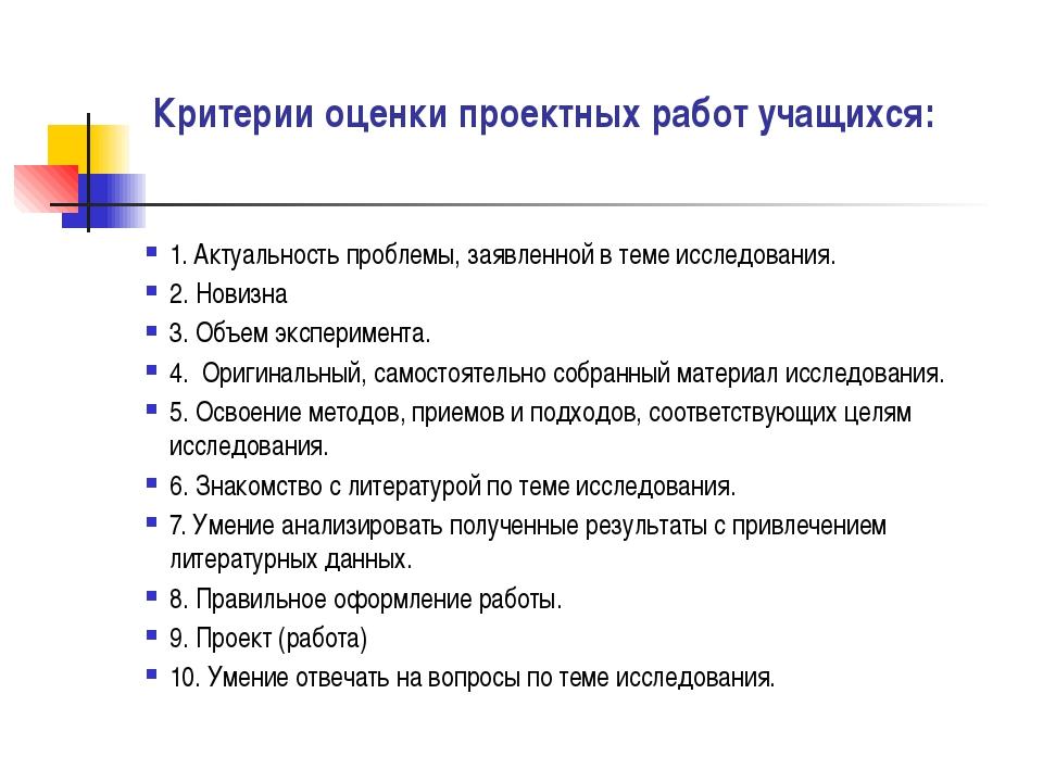 Критерии оценки проектных работ учащихся: 1. Актуальность проблемы, заявленн...