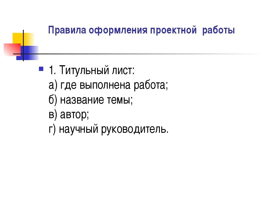 Правила оформления проектной работы 1. Титульный лист: а) где выполнена...