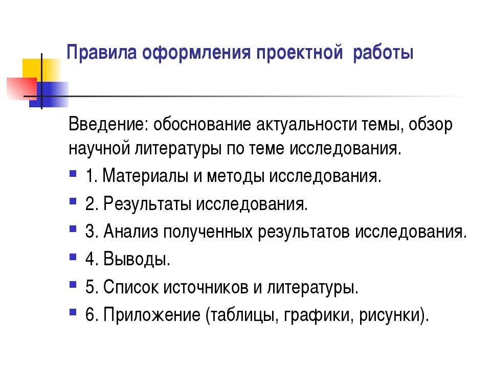 Правила оформления проектной работы Введение: обоснование актуальности темы,...