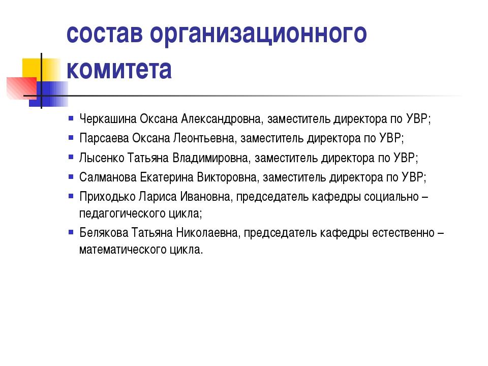 состав организационного комитета Черкашина Оксана Александровна, заместитель...