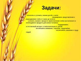 Задачи: - обогатить и уточнить знания детей о хлебе; - формировать представле
