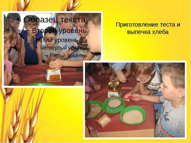 Приготовление теста и выпечка хлеба