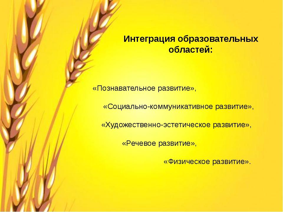 Интеграция образовательных областей: «Познавательное развитие», «Социально-ко...