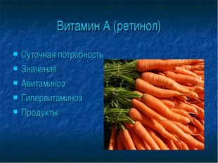 Витамин А (ретинол) Суточная потребность Значение Авитаминоз Гипервитаминоз П