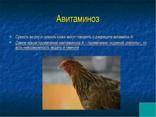 Авитаминоз Сухость во рту и сухость кожи могут говорить о дефиците витамина А