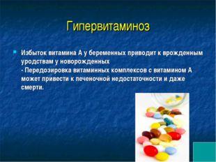 Гипервитаминоз Избыток витамина А у беременных приводит к врожденным уродства