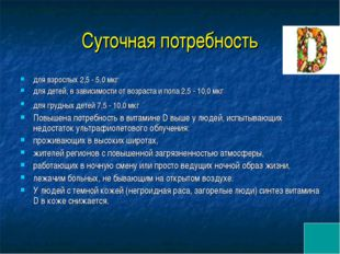 Суточная потребность для взрослых 2,5 - 5,0 мкг для детей, в зависимости от в