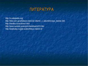 ЛИТЕРАТУРА  http://ru.wikipedia.org/ http://hnb.com.ua/articles/s-zdorovie-v