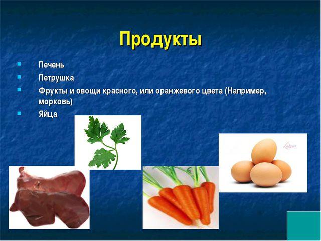 Продукты Печень Петрушка Фрукты и овощи красного, или оранжевого цвета (Напри...