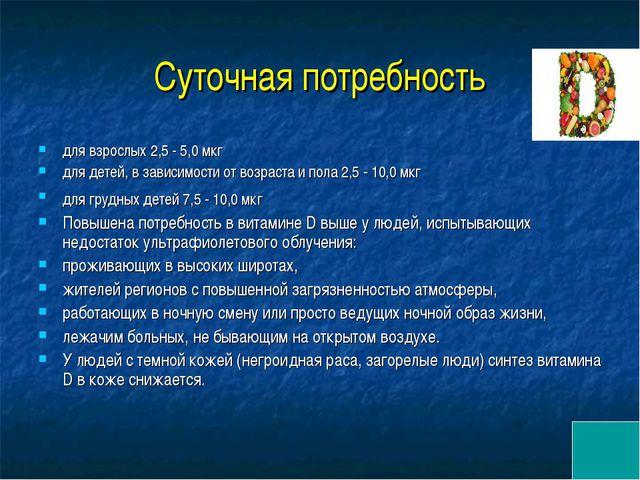 Суточная потребность для взрослых 2,5 - 5,0 мкг для детей, в зависимости от в...