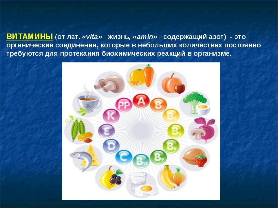 ВИТАМИНЫ (от лат. «vita» - жизнь, «amin» - содержащий азот) - это органически...