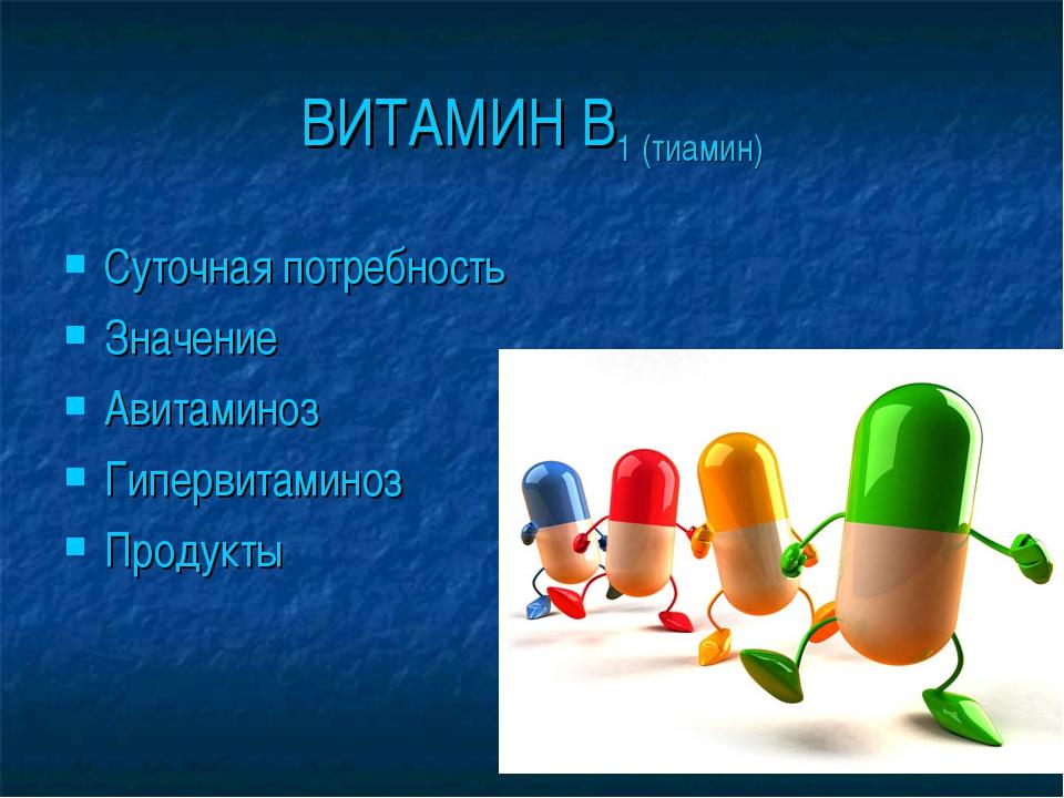 ВИТАМИН В1 (тиамин) Суточная потребность Значение Авитаминоз Гипервитаминоз П...
