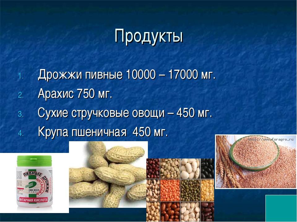 Продукты Дрожжи пивные 10000 – 17000 мг. Арахис 750 мг. Сухие стручковые овощ...