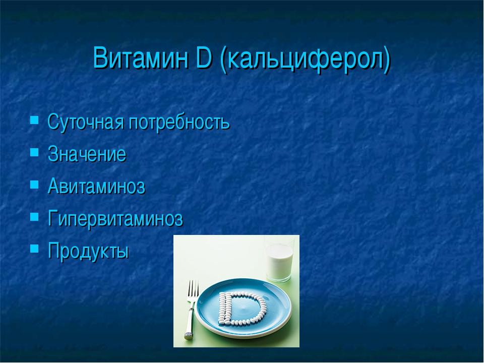 Витамин D (кальциферол) Суточная потребность Значение Авитаминоз Гипервитамин...