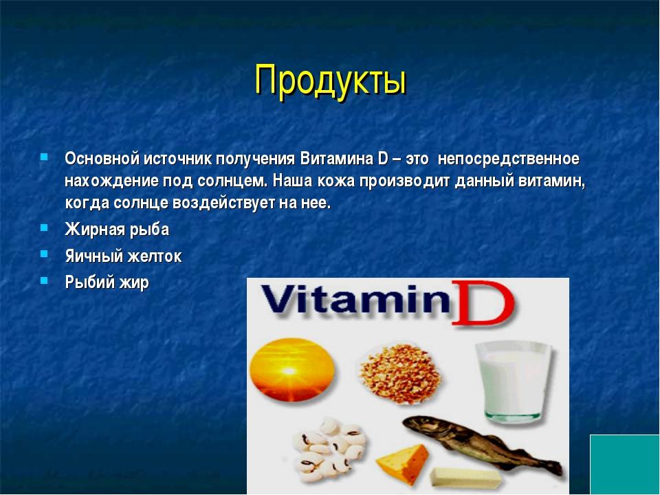 Продукты Основной источник получения Витамина D – это непосредственное нахож...