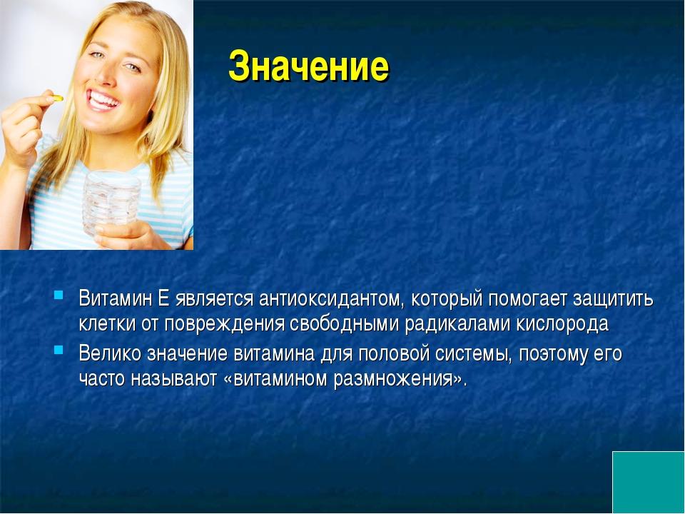 Значение Витамин E является антиоксидантом, который помогает защитить клетки...