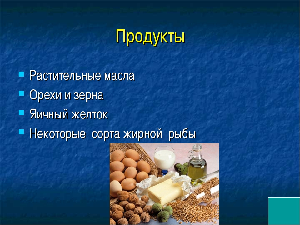 Продукты Растительные масла Орехи и зерна Яичный желток Некоторые сорта жирн...