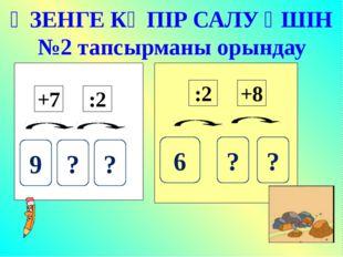 ӨЗЕНГЕ КӨПІР САЛУ ҮШІН №2 тапсырманы орындау 9 ? ? 6 ? ? +7 :2 :2 +8
