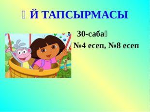 ҮЙ ТАПСЫРМАСЫ 30-сабақ №4 есеп, №8 есеп