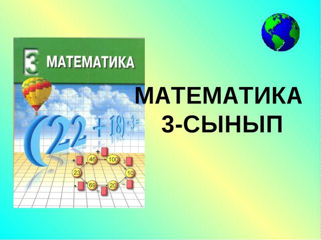 МАТЕМАТИКА 3-СЫНЫП
