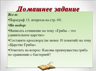 Домашнее задание Всем: Параграф 13, вопросы на стр. 69, На выбор: Написать со