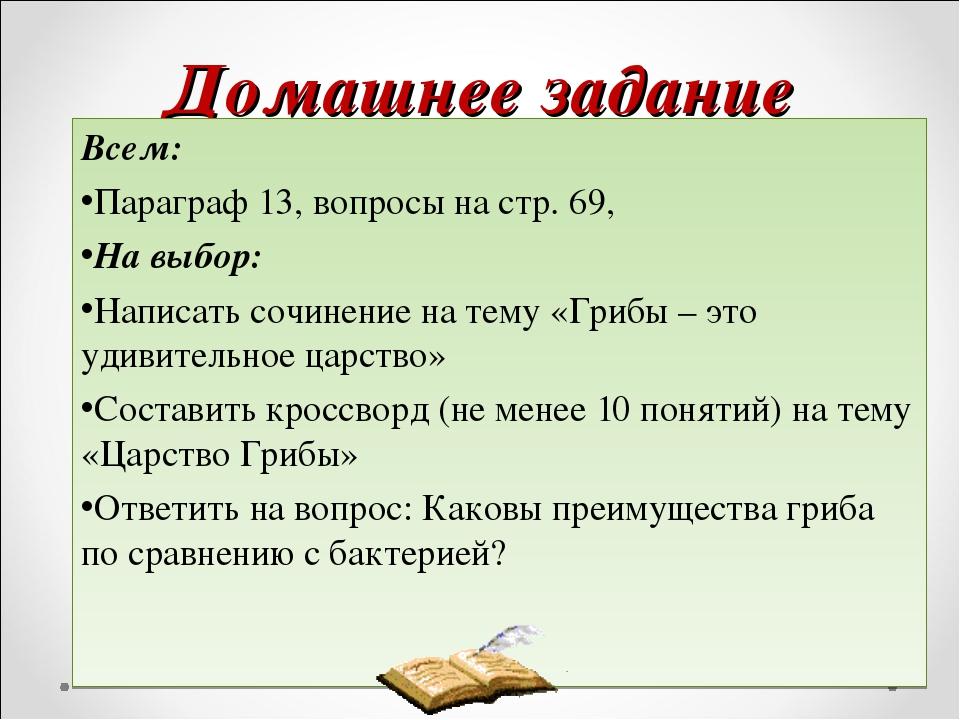 Домашнее задание Всем: Параграф 13, вопросы на стр. 69, На выбор: Написать со...