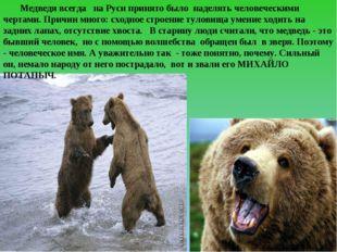 Медведя всегда на Руси принято было наделять человеческими чертами. Причин м