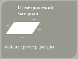 Геометрический материал найди периметр фигуры 6см 6см 3см 3см 3см