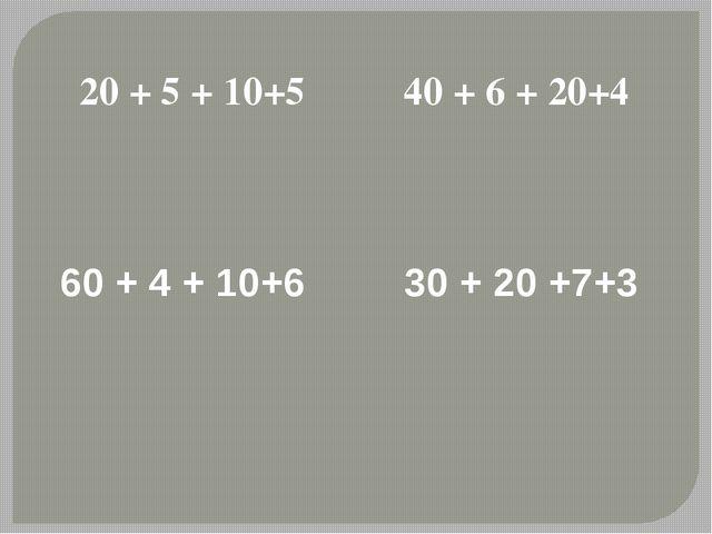 20 + 5 + 10+5 40 + 6 + 20+4 60 + 4 + 10+6 30 + 20 +7+3