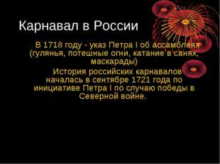 Карнавал в России В 1718 году - указ Петра I об ассамблеях (гулянья, потешные