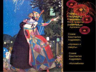 Сомов Константин Андреевич. «Дама и Арлекин» Сомов Константин Андреевич. Книг