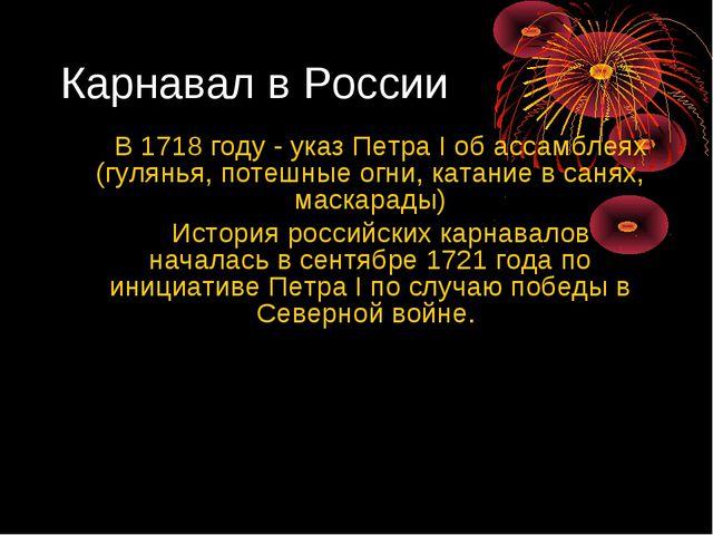 Карнавал в России В 1718 году - указ Петра I об ассамблеях (гулянья, потешные...