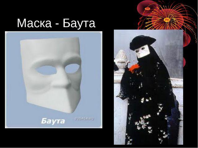 Маска - Баута