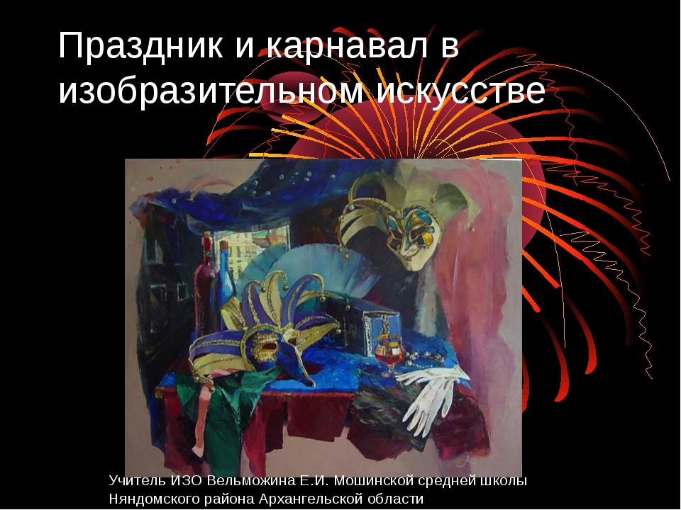 Праздник и карнавал в изобразительном искусстве Учитель ИЗО Вельможина Е.И. М...