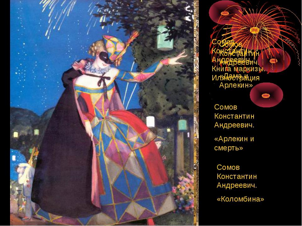 Сомов Константин Андреевич. «Дама и Арлекин» Сомов Константин Андреевич. Книг...