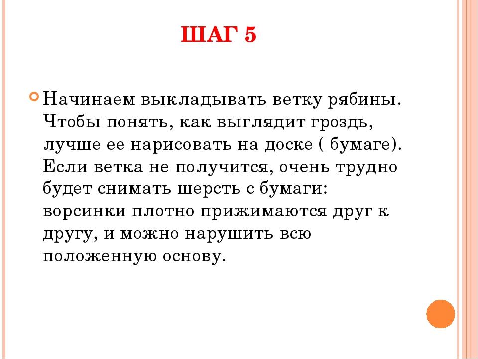 ШАГ 5 Начинаем выкладывать ветку рябины. Чтобы понять, как выглядит гроздь, л...