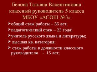 Белова Татьяна Валентиновна классный руководитель 5 класса МБОУ «АСОШ №3» общ