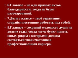 6.Главное – не жди прямых актов благодарности, тогда не будет разочарований.