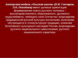 Авторская модель «Русская школа» (И.Ф. Гончаров, Л.Н. Погодина) имеет целевые