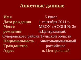 Анкетные данные Имя  5 класс Дата рождения 1 сентября 2011 г. Место