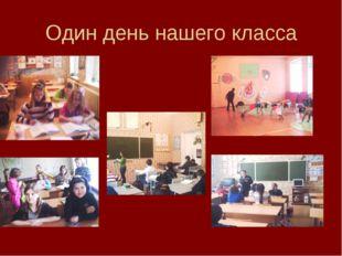 Один день нашего класса