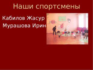 Наши спортсмены Кабилов Жасур Мурашова Ирина