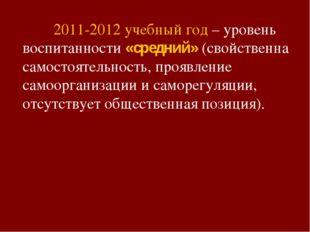 2011-2012 учебный год – уровень воспитанности «средний» (свойственна самосто