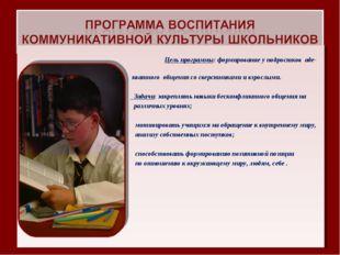 Цель программы: формирование у подростков аде- адекватного кватного общения