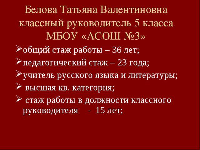 Белова Татьяна Валентиновна классный руководитель 5 класса МБОУ «АСОШ №3» общ...