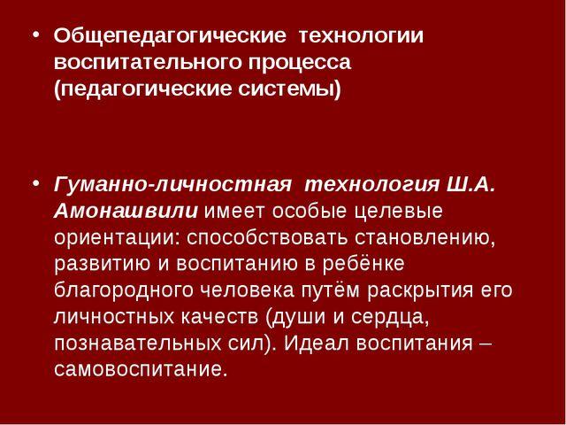 Общепедагогические технологии воспитательного процесса (педагогические систе...