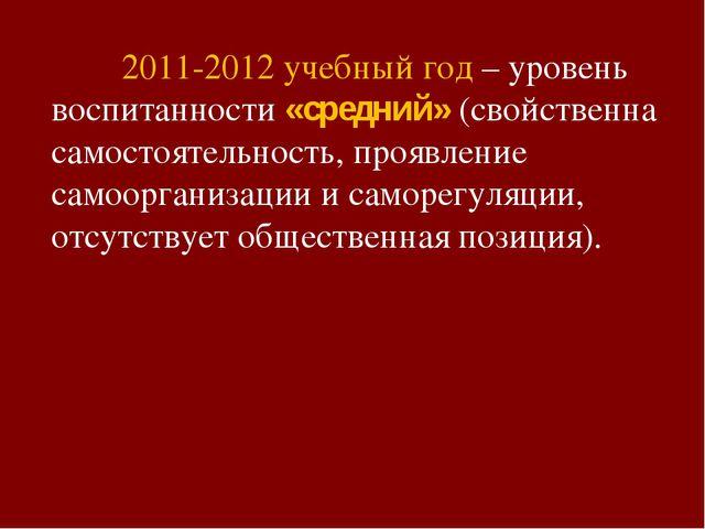 2011-2012 учебный год – уровень воспитанности «средний» (свойственна самосто...