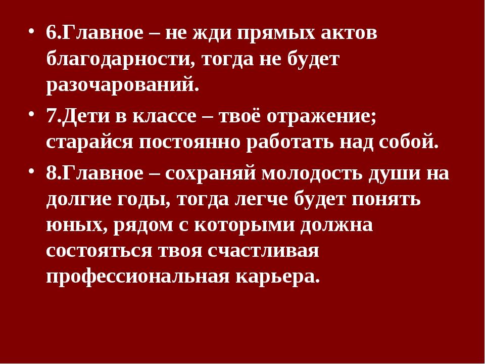6.Главное – не жди прямых актов благодарности, тогда не будет разочарований....
