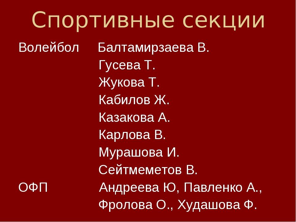 Спортивные секции Волейбол Балтамирзаева В. Гусева Т. Жукова Т. Кабилов Ж. Ка...